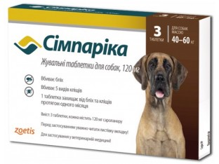 Simparica (Симпарика) таблетки от блох и клещей для собак весом 40-60кг 1 тб